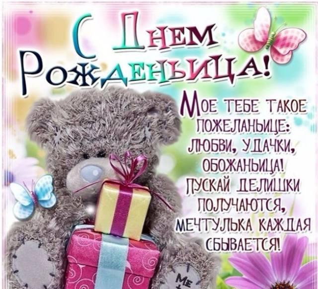 Поздравление с днем рождения для девушки женщины