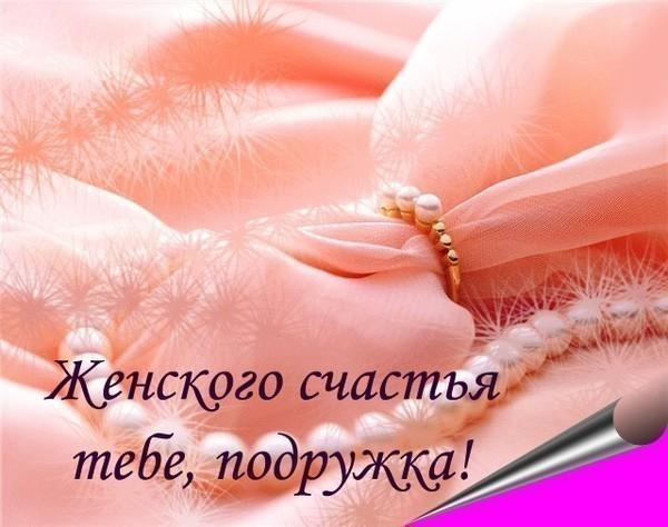 Красивое пожелание женского счастья