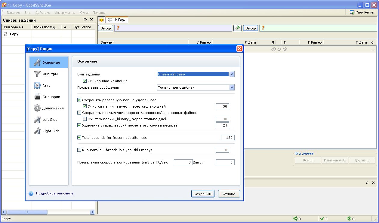 GoodSync Enterprise v9.8.2.2 Final + Portable [2014,Ml\Rus]