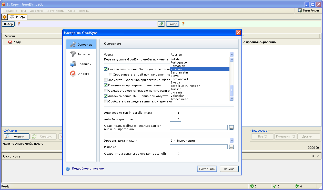 GoodSync Enterprise v9.8.2.5 Final + Portable [2014,Ml\Rus]