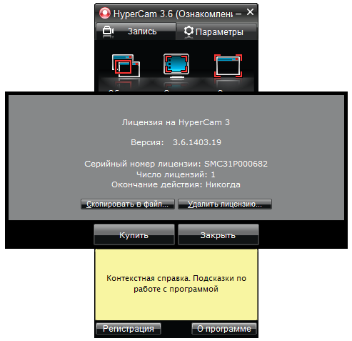 SolveigMM HyperCam v3.6.1403.19 Final [2014, ML\RUS] (DC 26.03.2014)