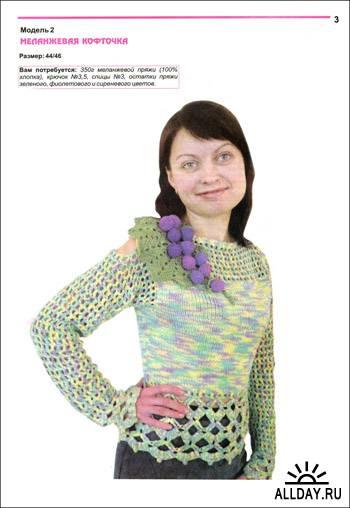 Купить шикарную блузку большого размера