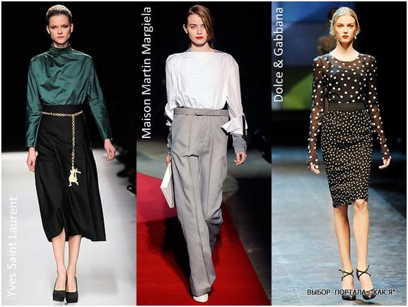 Давайте узнаем, какие брюки, блузки и юбки модны в этом сезоне. ТРЕНДЫ И ОДЕЖДА. мода 2010-2011. юбки