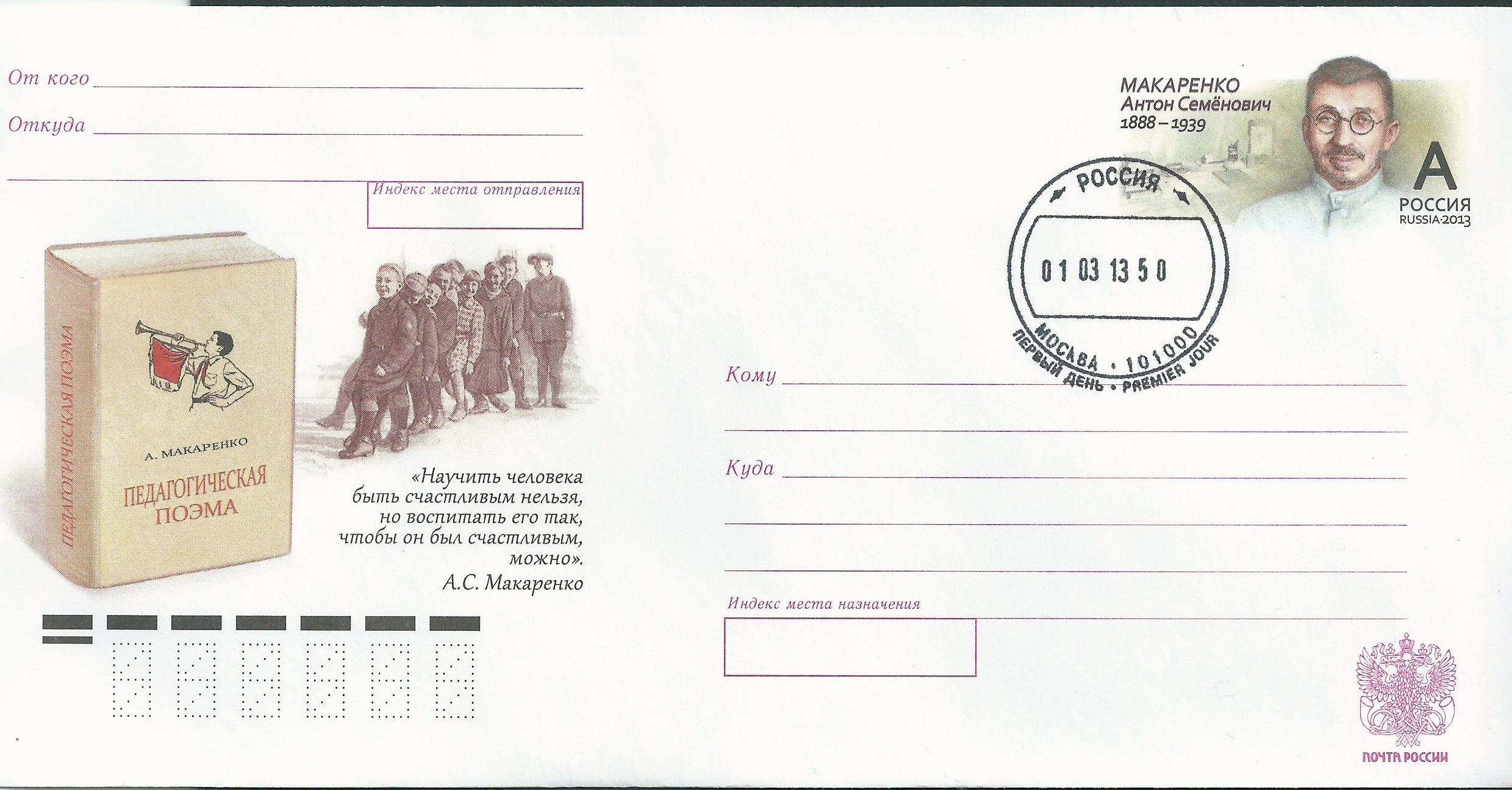 Фото почтовый конверт воронеж 5