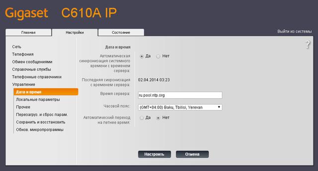Использует кто-нибудь телефоны Siemens IP ? (часть 2) - Версия для