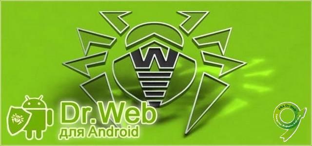��������� Dr.Web v9.01.4 Pro + Life License (2014/RUS/Multi/Android)