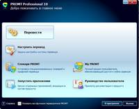 PROMT Professional 10 build 9.0.526