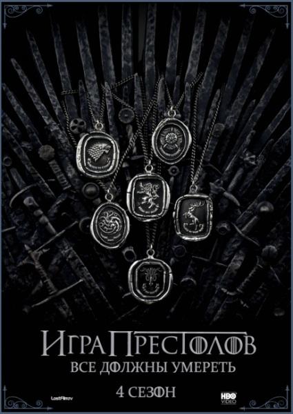 Игра престолов / Game of Thrones (4 сезон/2014/HDTV/HDTVRip)