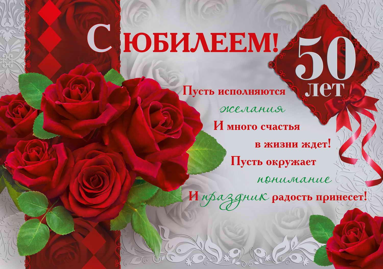 Поздравления для родной сестры с 50 летием