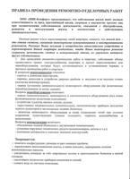 Технические условия на проведение ремонтно-строительных работ 02