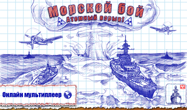 Sea Battle v1.1.2 ��� Android (2014/RUS/ENG)