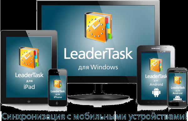 LeaderTask v12.5.0.0 Final [2017, MlRus]