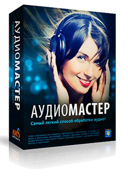 АудиоМАСТЕР 3.15 Final (2019) PC | RePack & Portable by elchupacabra