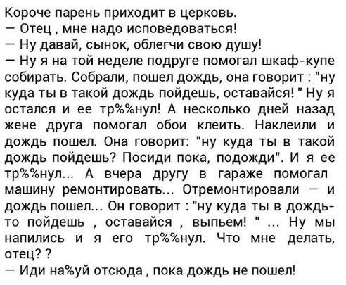 АнеКдоТ  - Страница 10 4912683_m