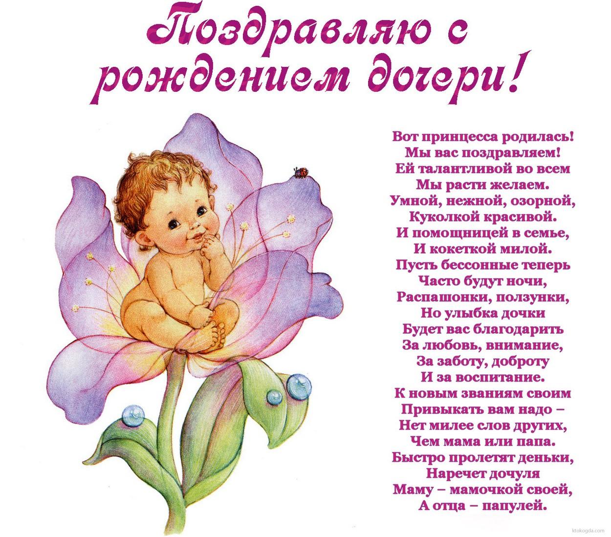 Поздравления с дочкой в стихах родителям 543