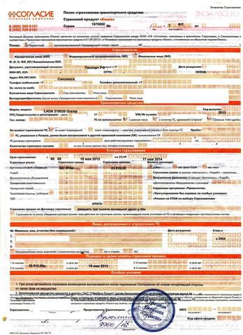СК Согласие в Смолеснке. Затягивание выплаты