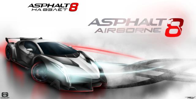 Asphalt 8: Airborne / Асфальт 8: На взлёт v1.8.1d + Кэш (Улучшенные текстуры) + Mod (много денег) (2015/RUS/ENG/Android)