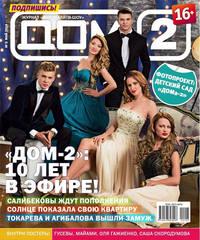дом 2 журнал за май 2014