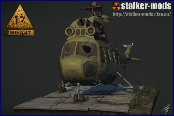 разбитый вертолет