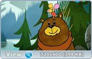 ������ ����� / Big Bear and Squeak (2012) SATRip + ������