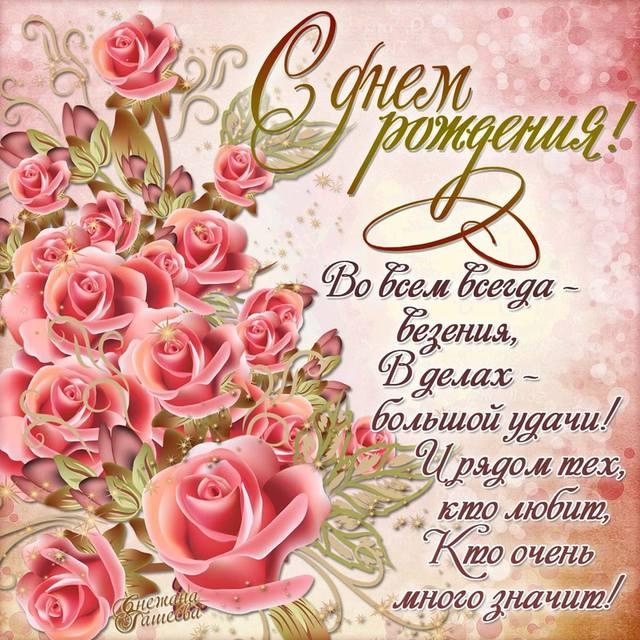 Поздравления погодкам с днем рождения