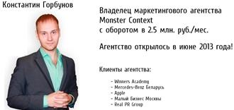 Тренинг директологов Константина Горбунова 6 поток | Все