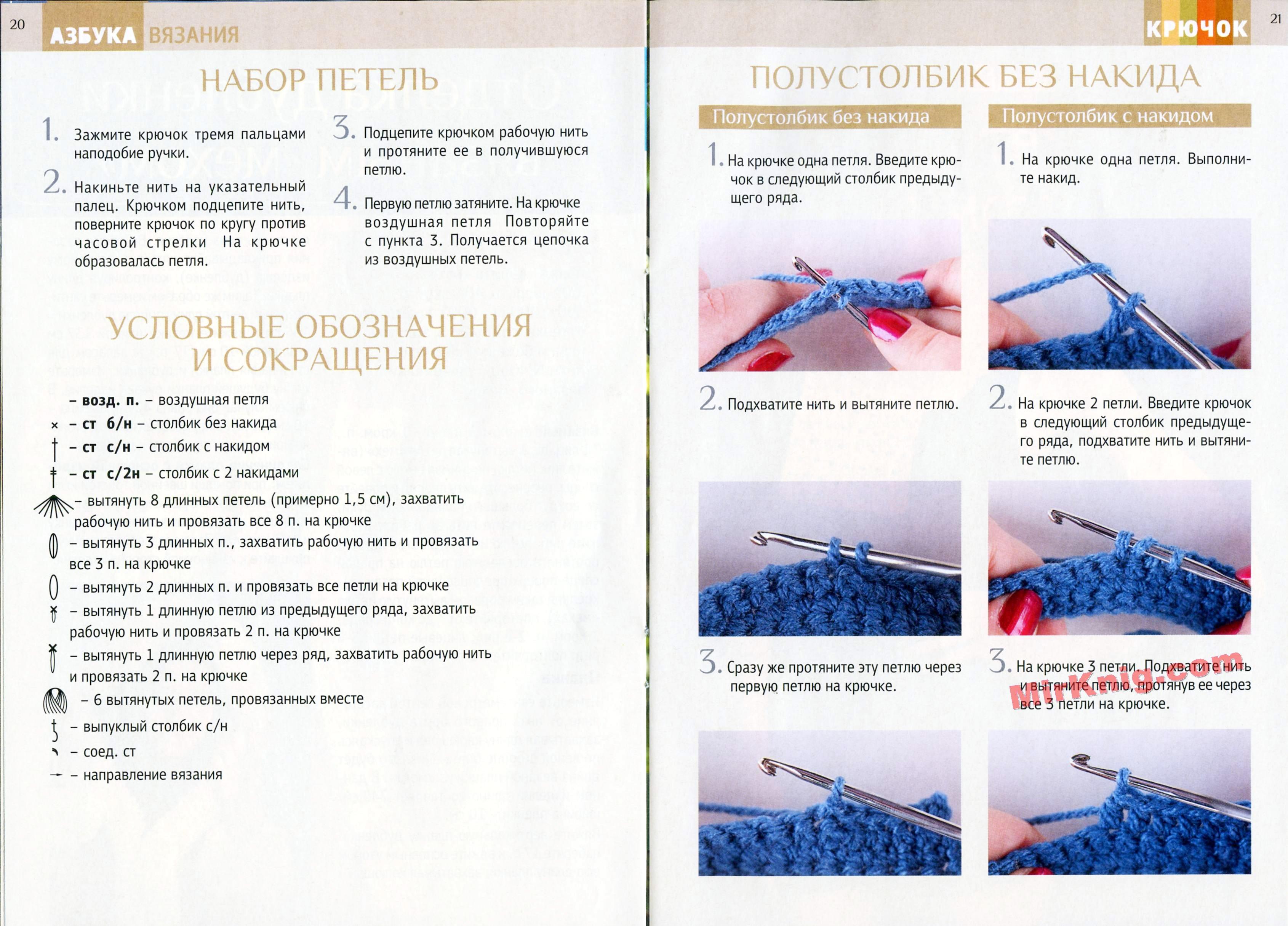 Как вязать длинные петли. Инструкция по вязанию длинных петель 88