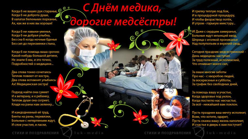 Поздравление с днем медика прикольные сестре