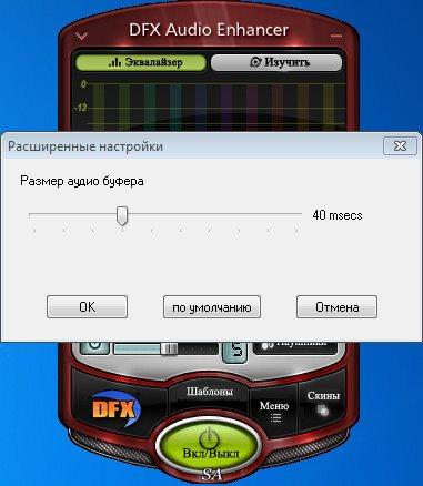 Dfx audio enhancer v11 105 final eng rus