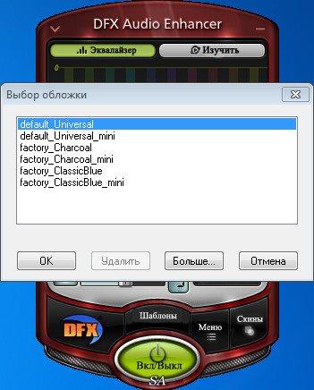Dfx audio enhancer v11 106 final eng rus