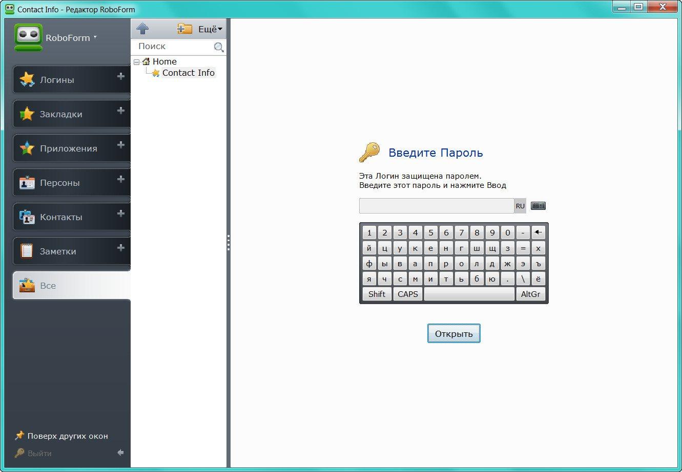 RoboForm для Windows v7.9.14 2015г