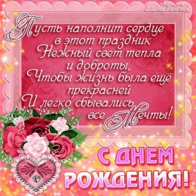 Поздравление с днём рождения женщине красивое в стихах от коллектива 66