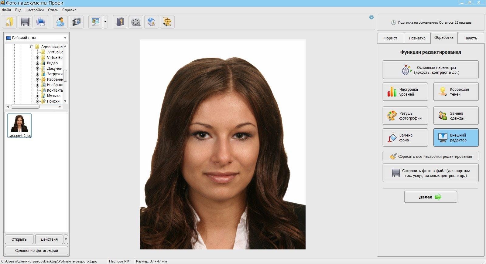 Как сделать фотографии на документы