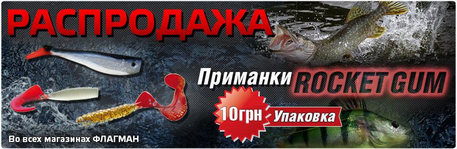 рыболовные интернет магазины харькова дом рыбака