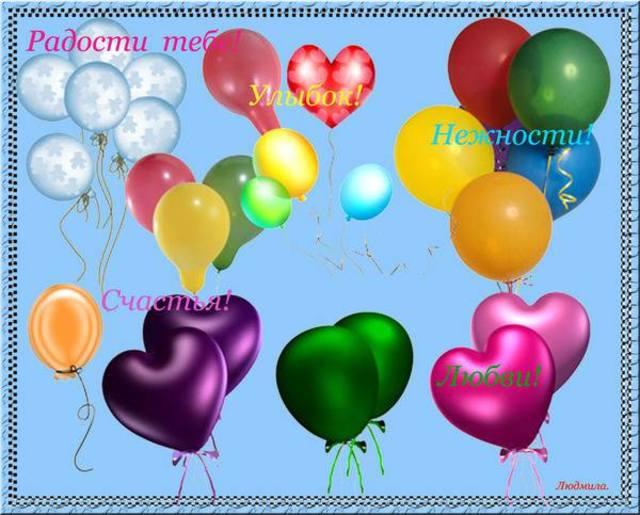 Поздравление с шарами пожелание на разный цвет шара