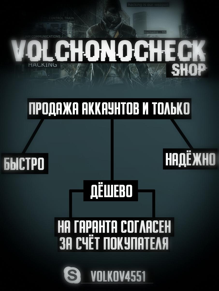 Магазин аккаунтов Volchonocheck-shop