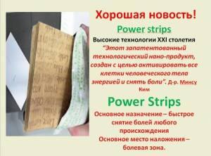 PowerStrips™