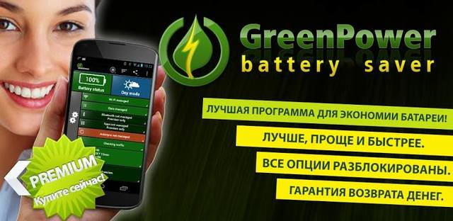 GreenPower Premium v9.18.2 (2015/RUS/ENG/Multi/Android)