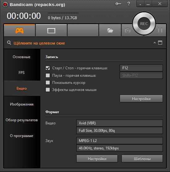Bandicam v2.0.0.638 Final / RePack (& portable) by KpoJIuK / Portable by KloneBADGuY (2014) MULTi / Русский