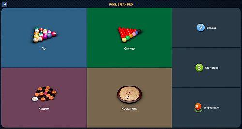 Pool Break Pro - 3D Billiards v2.5.6