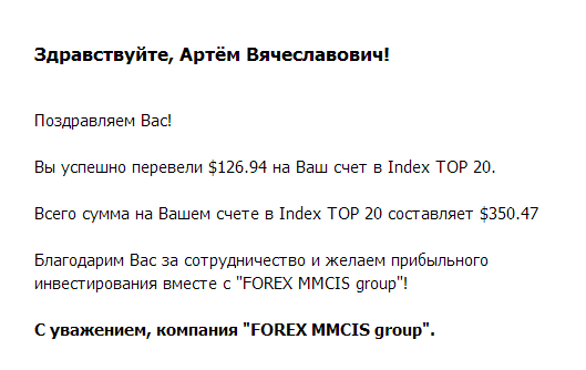 Ввод средств в Index Top 20
