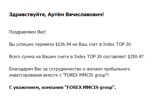 Ввод средств в Index Top 20