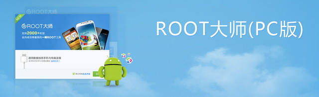VRoot v1.7.8.8479 (2014/RUS/ENG/CHI/Android/Windows)