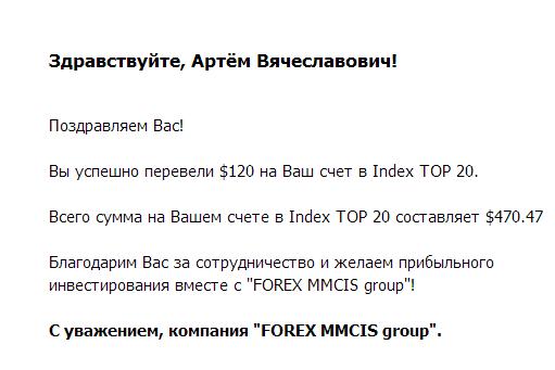 Ввод денег в MMCIS Index Top 20