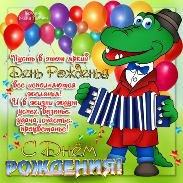 Поздравления от детей с днём рождения
