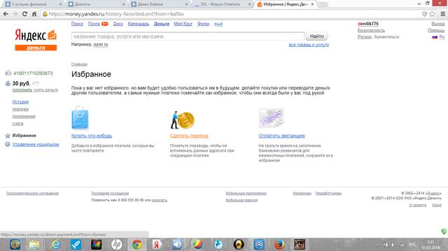 Как отправить перевод Яндекс. Деньги 70