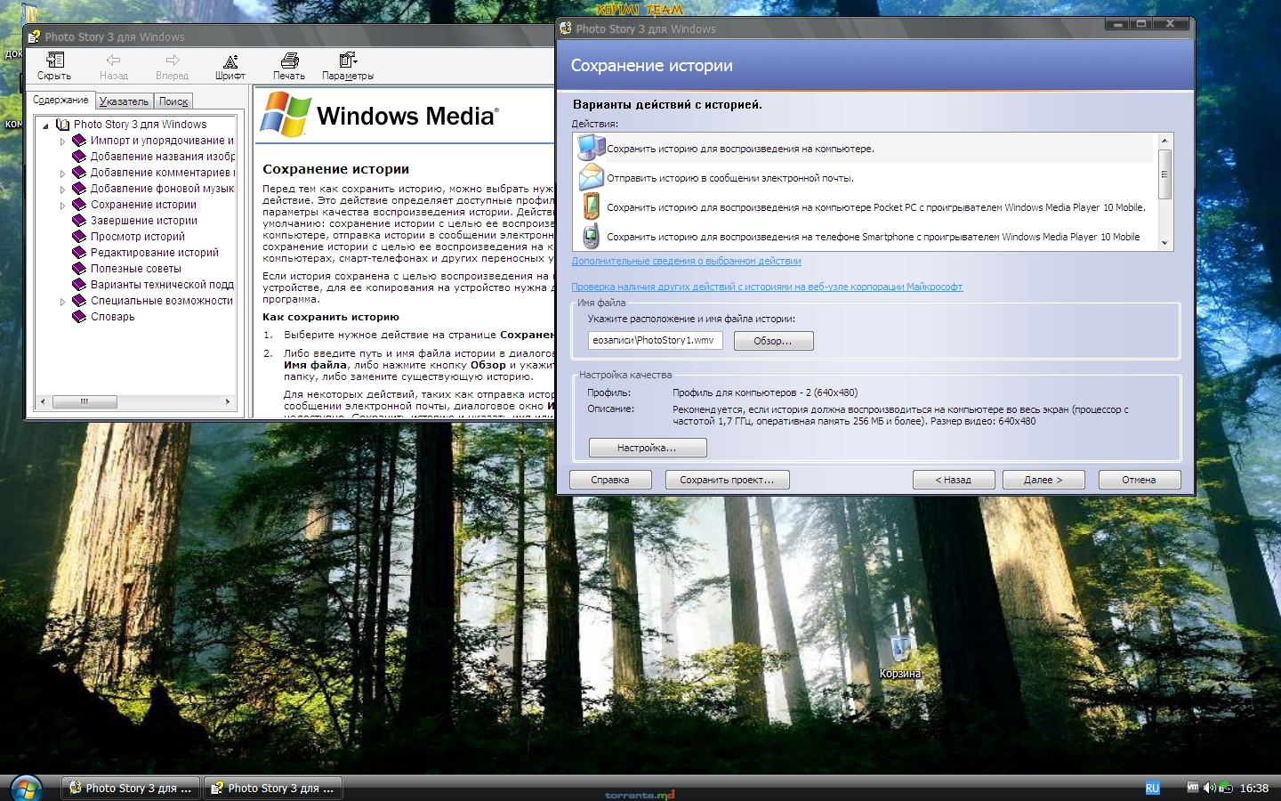Windows XP Professional Service Pack 3 Infinity Edition 19.06.2014 x86 [Shareware / Русский]