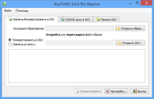 AnyToISO Professional 3.6.0 Build 481 Rus Portable by Invictus