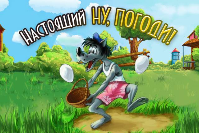 Ну, Погоди! Волк и яйца v1.0 (2014/RUS/ENG/Android)