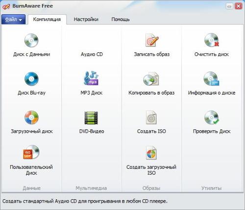 BurnAware Free v7.2 Rus Portable by Invictus